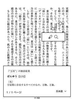 Kobo_dict01