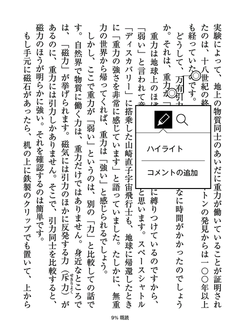 Kobo_dict03_2