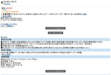 Kindle_wifi01