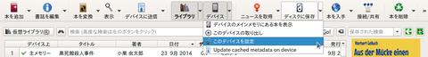 Calibre_device_setting