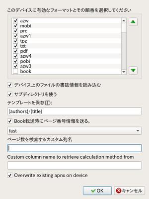 Calibre_device_setting_menu