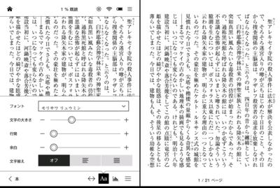 Kobo_linespace_01