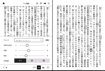 Kobo_linespace_05