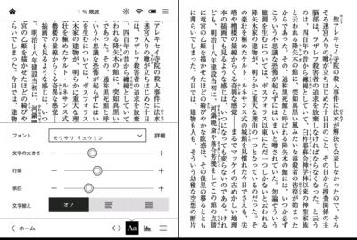 Kobo_linespace_06