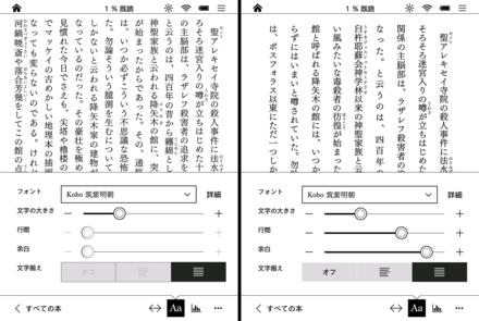 Kobo_custom_header03
