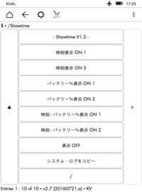 Showtime_menu_ja
