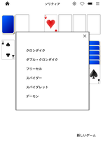 Kobo_solitaire