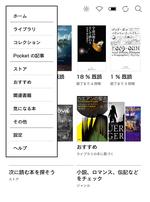 Kobo_newhome_menu