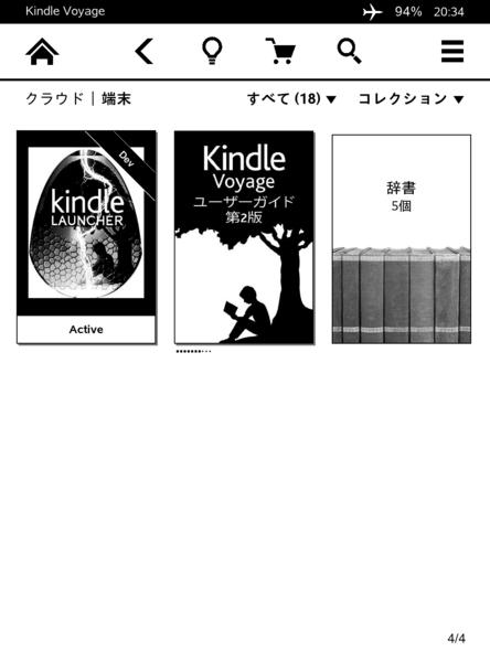 Kindle:jailbreak方法(5 7 x - 5 8 1)その3 jailbreak後の