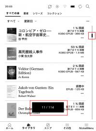 Kobo423_library02