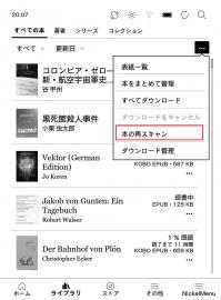 Kobo423_library03