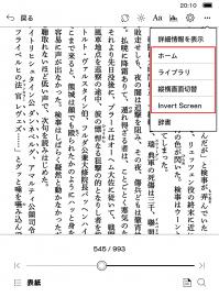 Kobo423_reader01