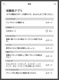 Kobo_orig_mode